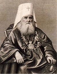 Святитель Иннокентий, митрополит Московский и Коломенский