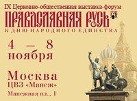 выставка-форум «Православная Русь — ко Дню народного единства»