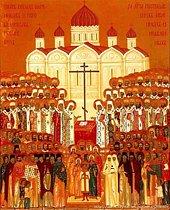О мерах по сохранению памяти новомучеников, исповедников и всех невинно от богоборцев в годы гонений пострадавших