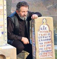 Милое Стеванович, последователь бывшего епископа Артемия (Радосавлевича), отлучен от Церкви