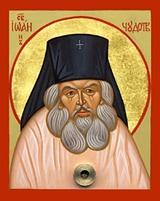 Русской общине в Брюсселе передана частица мощей святителя Иоанна (Максимовича)