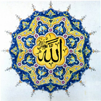 "Шамаиль  ""Имя Аллаха "" , Автор: Шамсутдинов Рушан Галяфович."