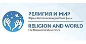 13 декабря пройдет I Московский международный форум «Религия и мир»