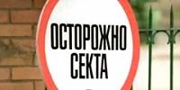 Латвийский комитет по борьбе с тоталитарными сектами и МГУ начали исследование нетрадиционных религиозных групп