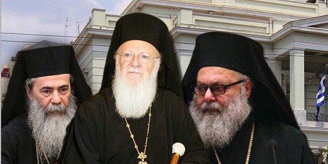 Патриарх Варфоломей и правительство Греции пытаются примирить Патриархов Антиохийского и Иерусалимского
