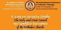 8-я Международная богословская конференция прошла в Салониках