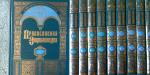 19 марта в Храме Христа Спасителя состоится 31-е совместное заседание Советов по изданию «Православной энциклопедии» и презентация новых томов