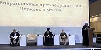 В Москве прошла II Всероссийская конференция «Епархиальные древлехранители. Церковь и музеи»
