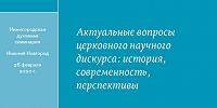 В Нижегородской семинарии опубликованы материалы конференции «Актуальные вопросы церковного научного дискурса: история, современность, перспективы»