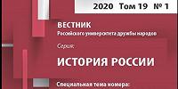 Вышла статья «Евразийцы о роли православия и церкви в национально-государственном развитии России»