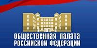 В Общественной палате РФ прошел круглый стол «Право на свободу убеждений и права верующих: как найти баланс»