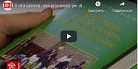Папа Римский Франциск обратился с видеопосланием по случаю презентации книги о заирском обряде