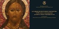 В Музее русской иконы в Москве проходит выставка, посвященная 400-летию со дня рождения протопопа Аввакума