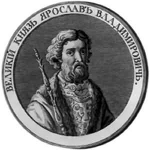 Великий князь Киевский Ярослав Мудрый. Гравюра. Сер. XIX в.