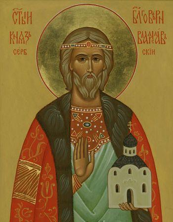 святой владислав фото