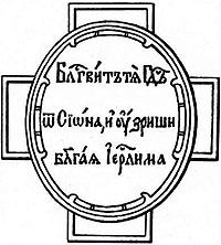 Знак Императорского Православного Палестинского Общества, оборотная сторона