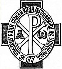 Знак Императорского Православного Палестинского Общества, лицевая сторона