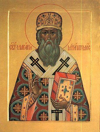 Свт. Макарий, митрополит Московский и всея Руси