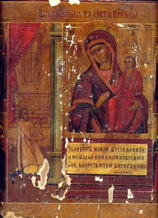 Радуйся, нечаянную радость верным ...: www.sedmitza.ru/text/534145.html
