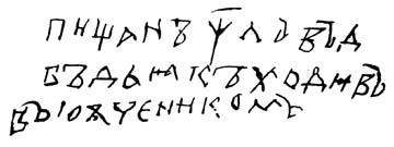 Граффити XI в. из Киевского Софийского собора в Киеве: «Пищан писал, к дьякам ходил выучеником»[2].  Перевод С. А. Высоцкого.) [11, с. 42]