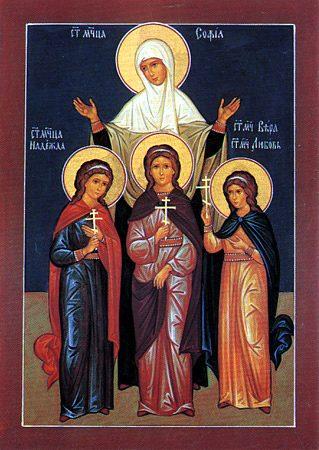 Св. мученицы Вера, Надежда, Любовь и София